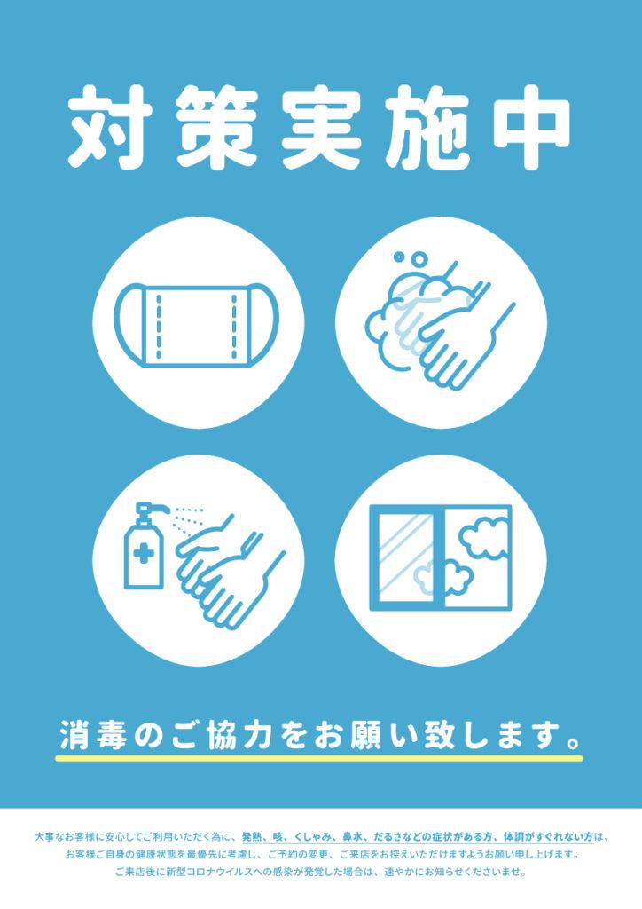 コロナ 美容 営業 室 新型コロナウイルス流行による営業自粛について 美容室【reprizent】(リプリゼント)